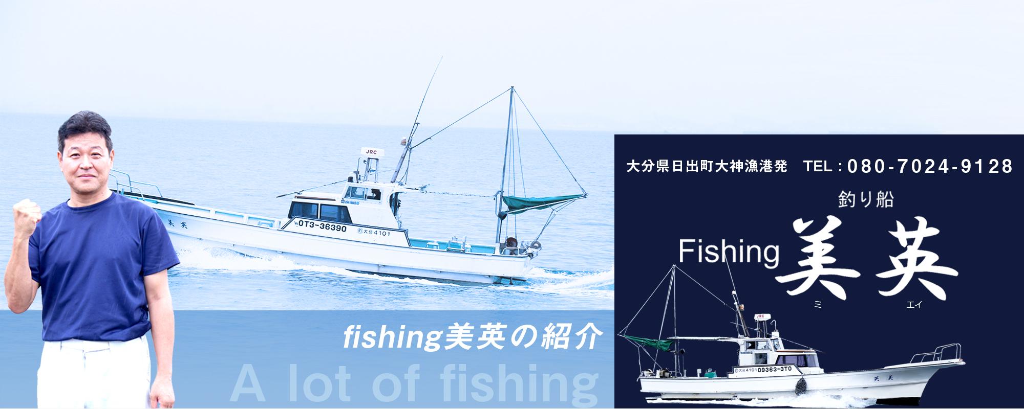 遊漁船美英紹介