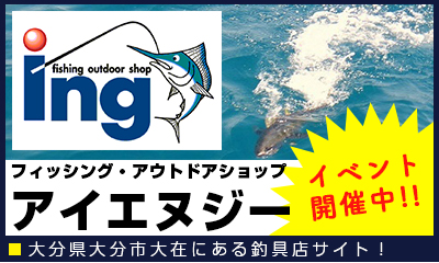 釣具ING